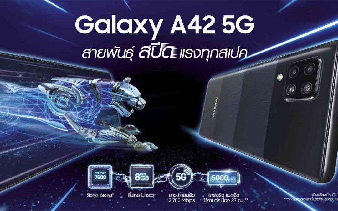 Galaxy A42 5G es el último dispositivo de Samsung que se traslada a Android 11